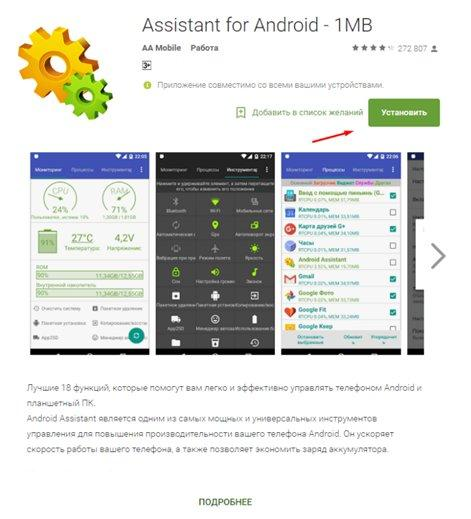 Мониторинг системы в Android Assistant