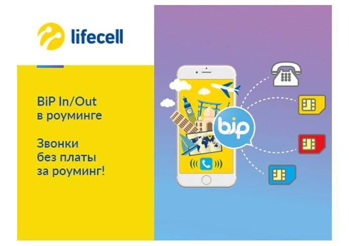 BiP In/Out от Lifecell